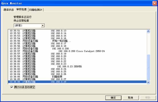 扫描后自动获取网络设备树状拓扑